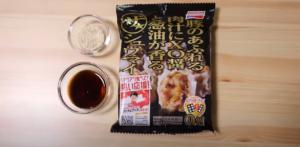 冷凍しゅうまい炊き込みご飯の材料