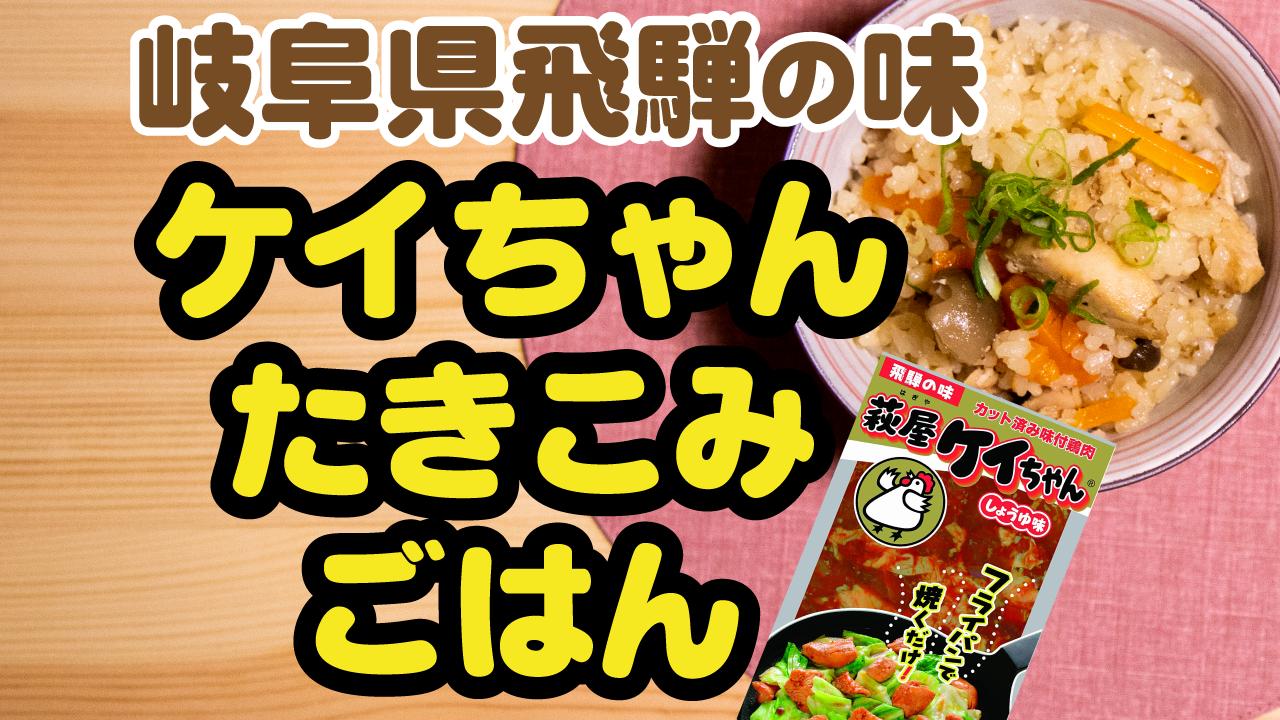岐阜県飛騨の味ケイちゃんたきこみごはん