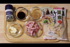 タケノコとベーコンのバター醤油たき込みご飯の材料