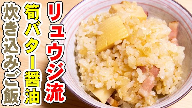 リュウジ流 筍バター醤油 炊き込みご飯