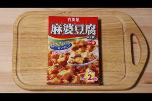 丸美屋 麻婆豆腐の素