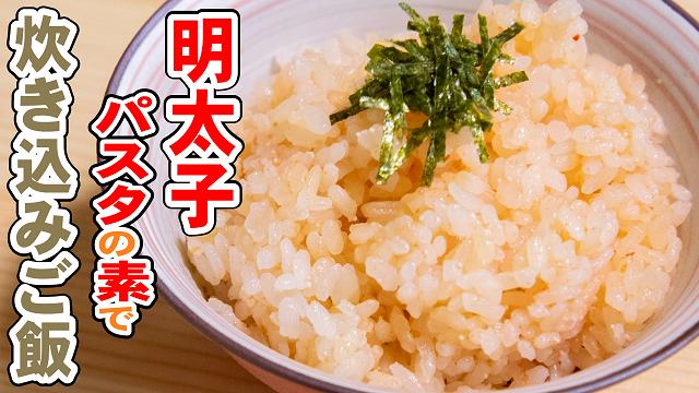 超簡単で美味い!明太子パスタの素で作る炊き込みご飯の作り方レシピ