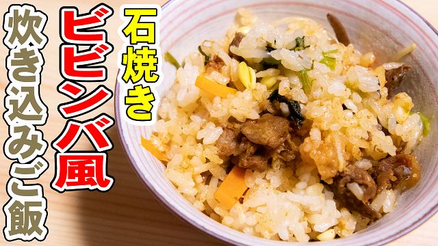 自宅で本格的な味!かんたん石焼きビビンバ風たき込みご飯の作り方レシピ